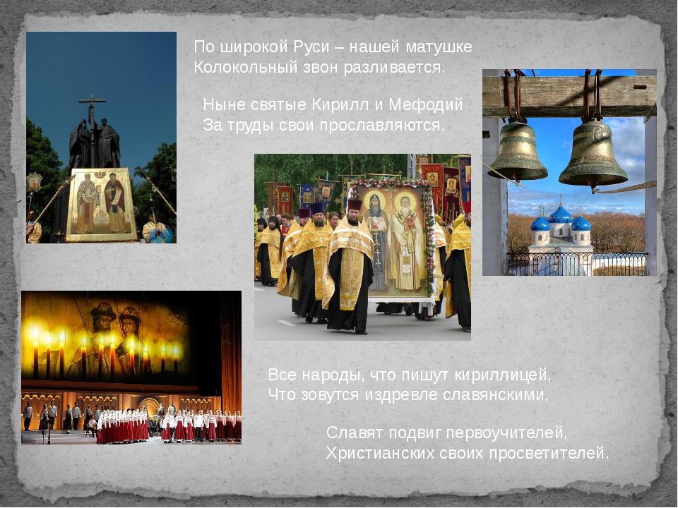 По широкой Руси – нашей матушке Колокольный звон разливается. Ныне святые Кир...