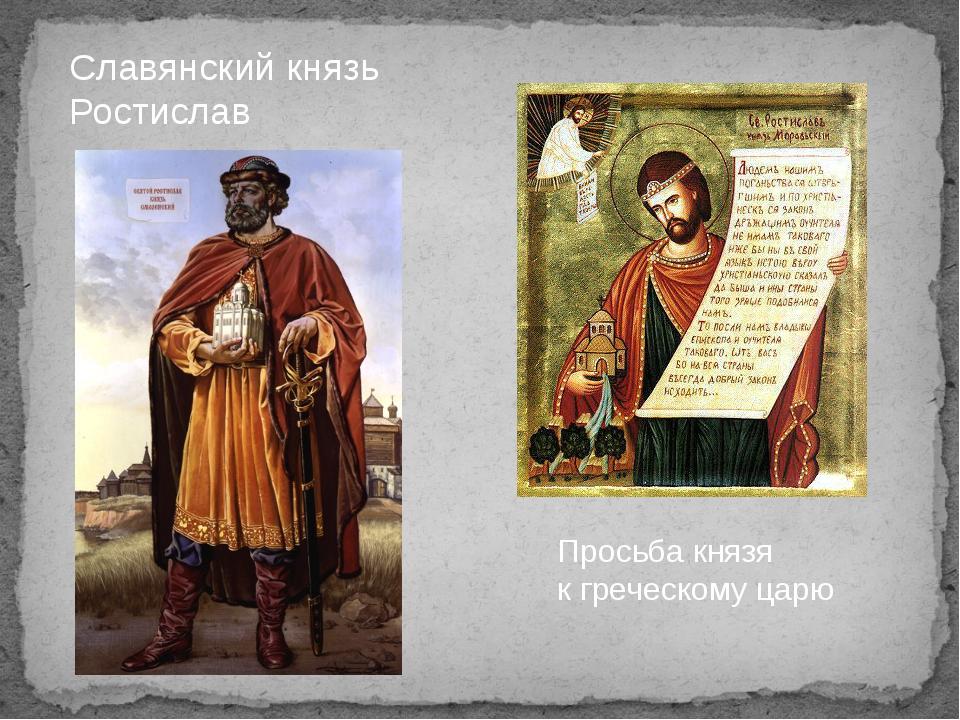 Славянский князь Ростислав Просьба князя к греческому царю