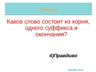 2 вопрос Какое слово состоит из корня, одного суффикса и окончания? 1) Блиста