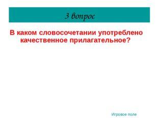 3 вопрос В каком словосочетании употреблено качественное прилагательное? 1) С