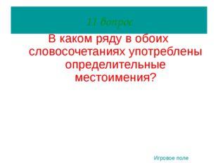11 вопрос В каком ряду в обоих словосочетаниях употреблены определительные ме