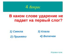 4 вопрос В каком слове ударение не падает на первый слог? 1) Свекла 2) Принят