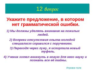 12 вопрос Укажите предложение, в котором нет грамматической ошибки. 1) Мы дол