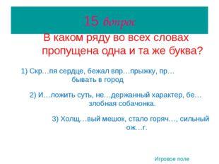 15 вопрос В каком ряду во всех словах пропущена одна и та же буква? 1) Скр…пя