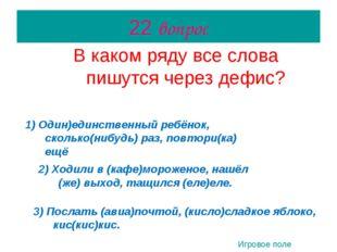 22 вопрос В каком ряду все слова пишутся через дефис? 1) Один)единственный ре