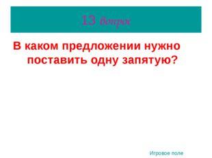 13 вопрос В каком предложении нужно поставить одну запятую? 1) Тишина как льд