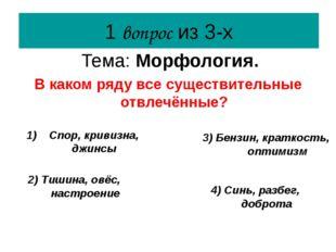 1 вопрос из 3-х Тема: Морфология. В каком ряду все существительные отвлечённы