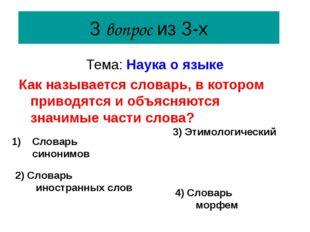3 вопрос из 3-х Тема: Наука о языке Как называется словарь, в котором приводя