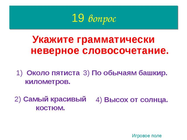 19 вопрос Укажите грамматически неверное словосочетание. 1) Около пятиста кил...
