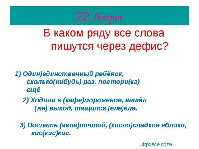 22 вопрос В каком ряду все слова пишутся через дефис? 1) Один)единственный ре...