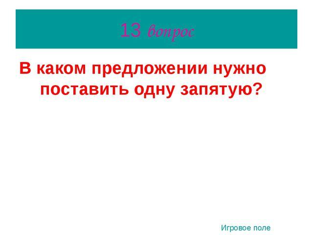 13 вопрос В каком предложении нужно поставить одну запятую? 1) Тишина как льд...