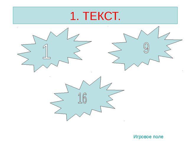 1. ТЕКСТ. 1 Игровое поле 1 1