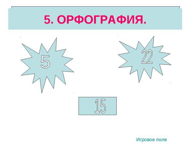 5. ОРФОГРАФИЯ. 5. ОРФОГРАФИЯ. Игровое поле