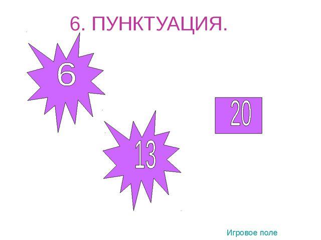 6. ПУНКТУАЦИЯ. Игровое поле