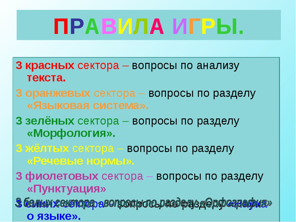 ПРАВИЛА ИГРЫ. 3 красных сектора – вопросы по анализу текста. 3 оранжевых сект...