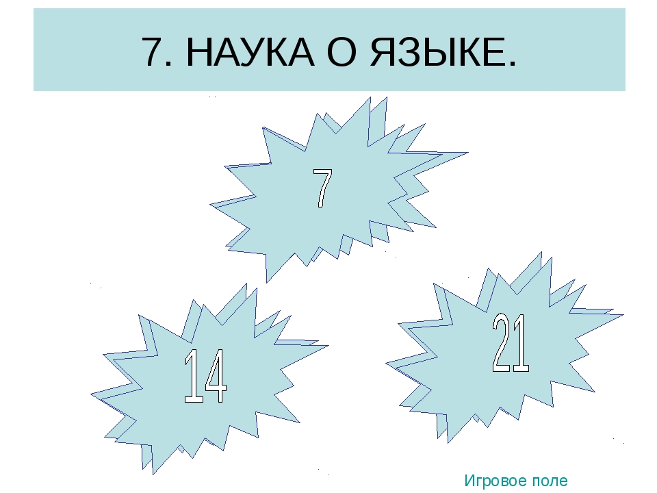 7. НАУКА О ЯЗЫКЕ. Игровое поле
