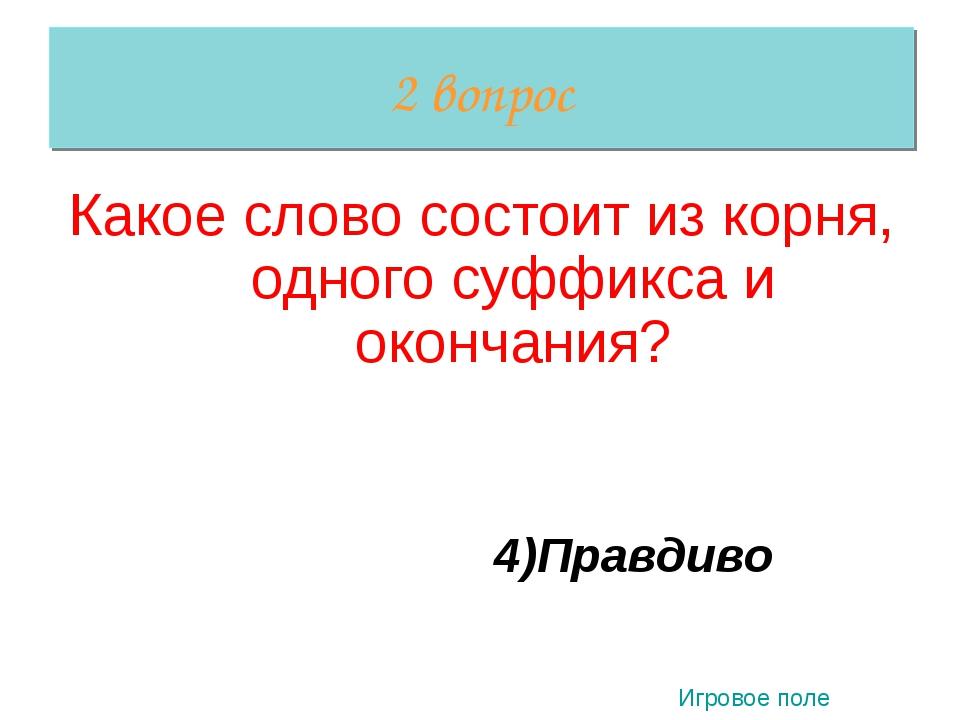 2 вопрос Какое слово состоит из корня, одного суффикса и окончания? 1) Блиста...