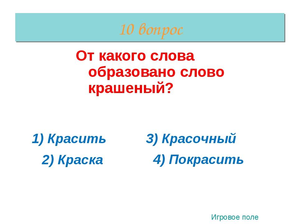 10 вопрос От какого слова образовано слово крашеный? 1) Красить 2) Краска 3)...