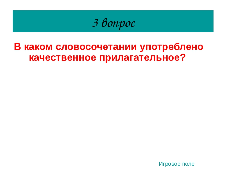 3 вопрос В каком словосочетании употреблено качественное прилагательное? 1) С...
