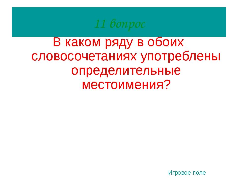 11 вопрос В каком ряду в обоих словосочетаниях употреблены определительные ме...