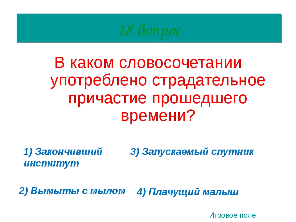 18 вопрос В каком словосочетании употреблено страдательное причастие прошедше...