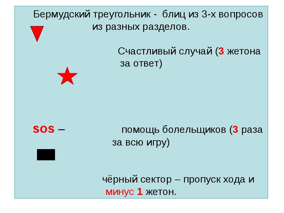 Бермудский треугольник - блиц из 3-х вопросов из разных разделов. Счастливый...