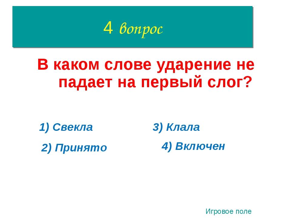 4 вопрос В каком слове ударение не падает на первый слог? 1) Свекла 2) Принят...
