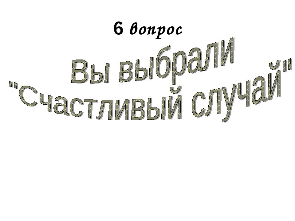 6 вопрос Вопрос