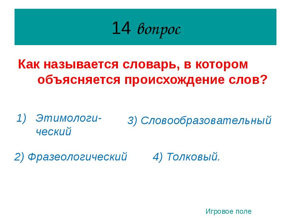14 вопрос Как называется словарь, в котором объясняется происхождение слов? Э...