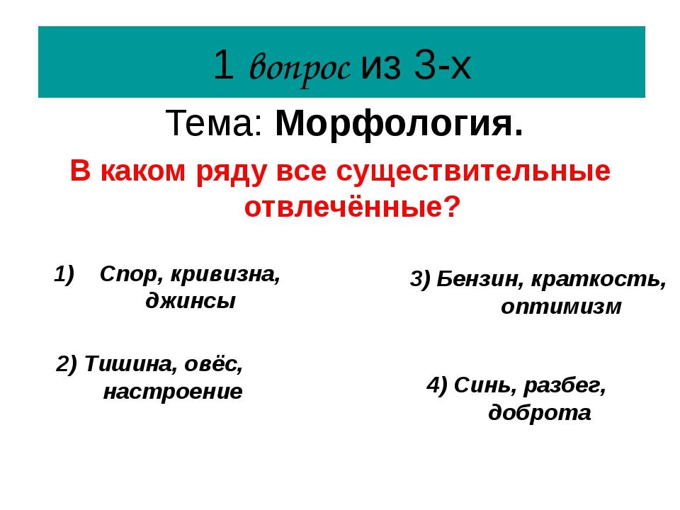 1 вопрос из 3-х Тема: Морфология. В каком ряду все существительные отвлечённы...