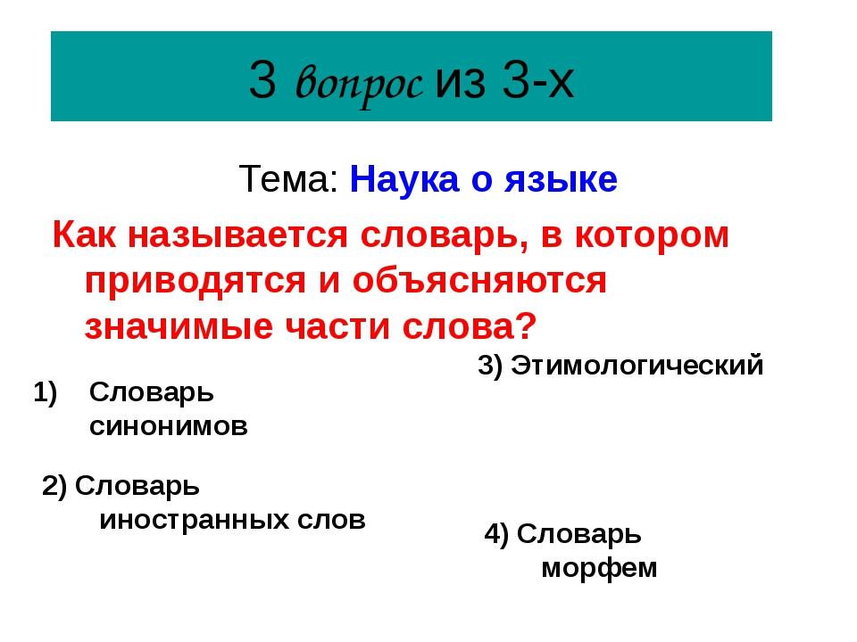 3 вопрос из 3-х Тема: Наука о языке Как называется словарь, в котором приводя...