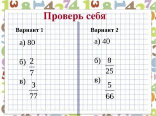 Проверь себя а) 80 б) в) Вариант 1 а) 40 б) в) Вариант 2