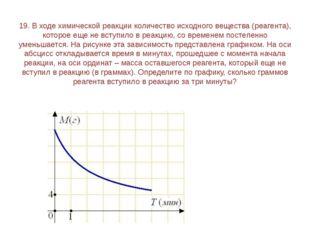 21. На графике показан процесс разогрева двигателя легкового автомобиля. На о