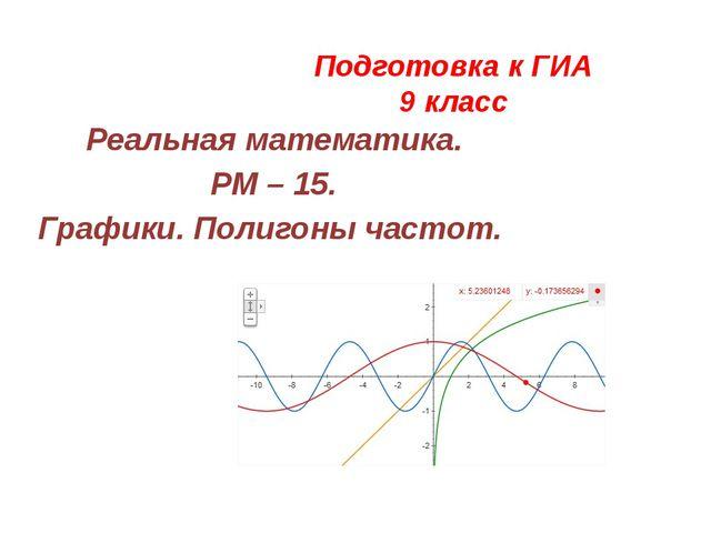 Подготовка к ГИА 9 класс Реальная математика. РМ – 15. Графики. Полигоны част...