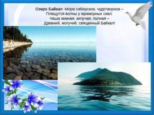 Озеро Байкал -Море сибирское, чудотворное – Плещутся волны у мраморных скал.