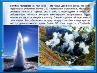 Долина гейзеров на Камчатке – это чаша древнего озера. На этой территории дей