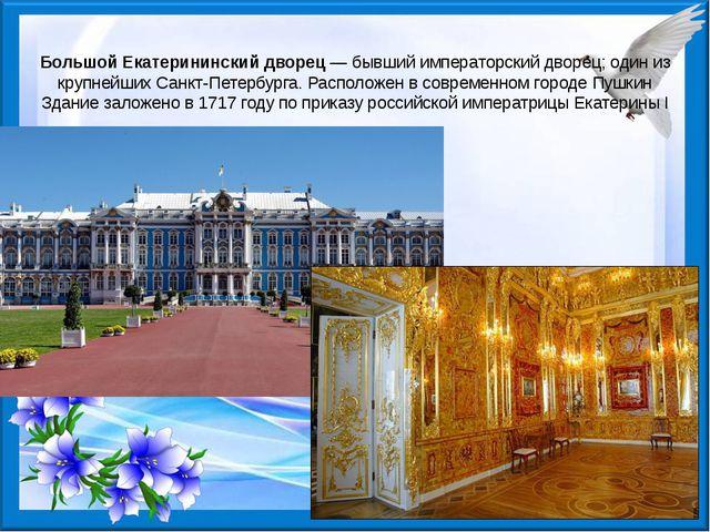 Большой Екатерининский дворец— бывший императорский дворец; один из крупнейш...