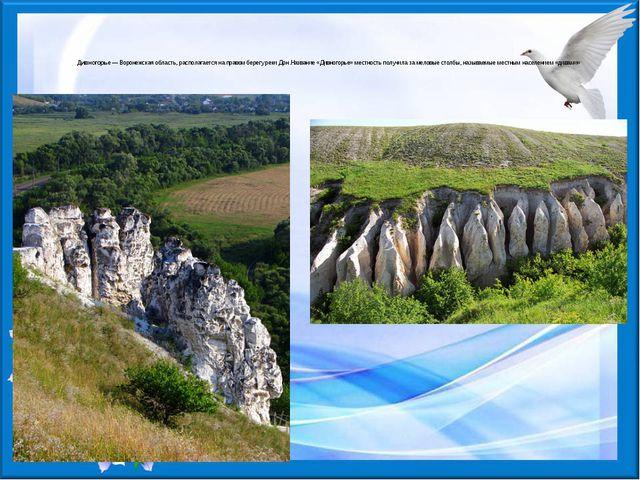 Дивногорье— Воронежская область, располагается на правом берегу реки Дон.На...