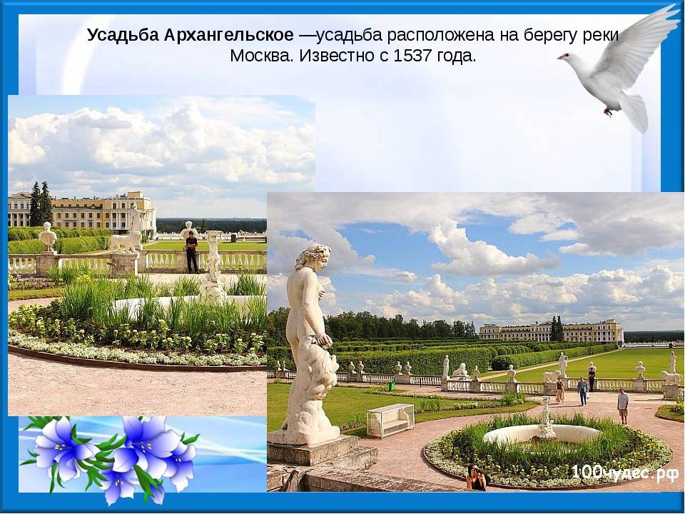 Усадьба Архангельское—усадьба расположена на берегу реки Москва. Известно с...
