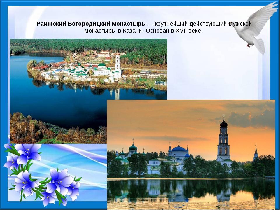 Раифский Богородицкий монастырь— крупнейший действующий мужской монастырь в...