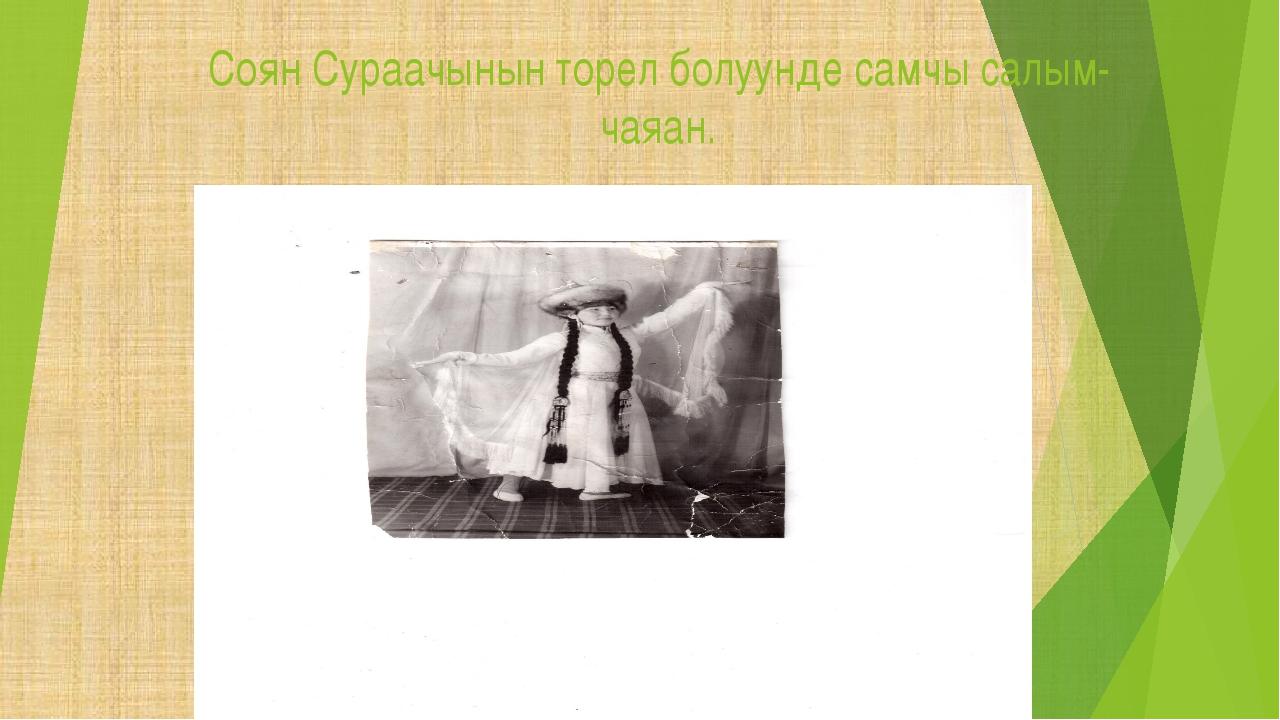 Соян Сураачынын торел болуунде самчы салым-чаяан.