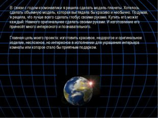 В связи с годом космонавтики я решила сделать модель планеты. Хотелось сделат