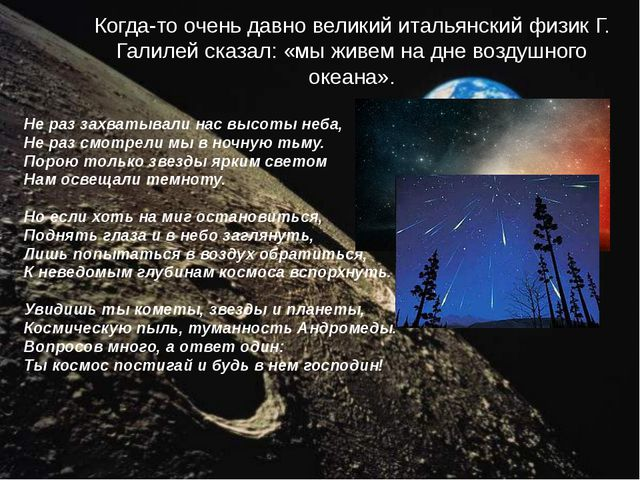 Не раз захватывали нас высоты неба, Не раз смотрели мы в ночную тьму. Порою т...