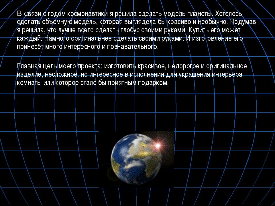 В связи с годом космонавтики я решила сделать модель планеты. Хотелось сделат...
