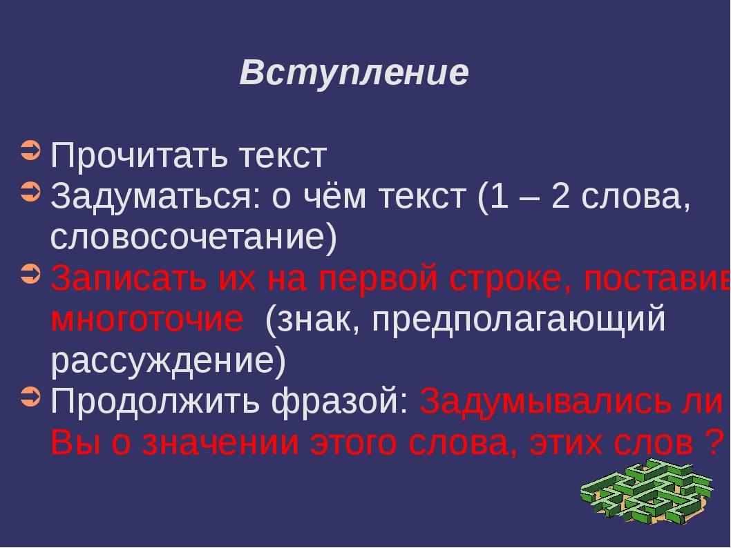 Вступление Прочитать текст Задуматься: о чём текст (1 – 2 слова, словосочетан...