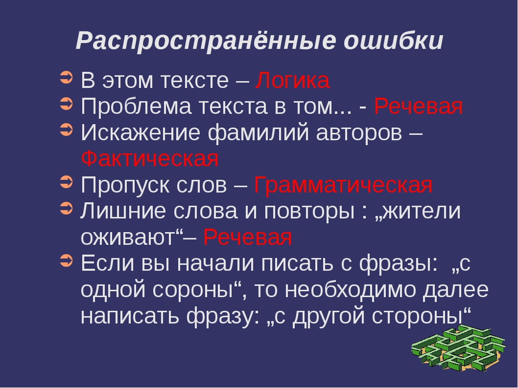 Распространённые ошибки В этом тексте – Логика Проблема текста в том... - Реч...