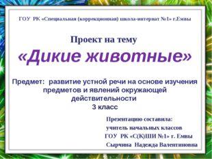 ГОУ РК «Специальная (коррекционная) школа-интернат №1» г.Емвы Проект на тему