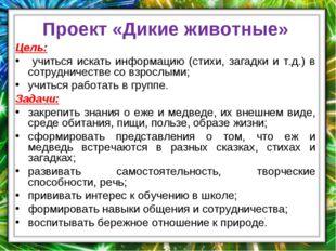 Цель: учиться искать информацию (стихи, загадки и т.д.) в сотрудничестве со в