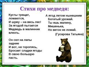 Стихи про медведя: Кусты трещат, ломаются, И шуму – на весь лес! За ягодой п