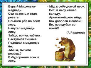 Бурый Мишенька-медведь Сел на пень и стал реветь. Слышен рёв во всём лесу. Н